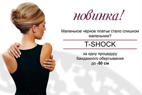 Клиника медицинской косметологии Face & Body в Красноярске